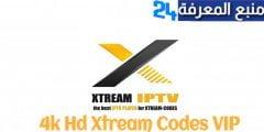 احدث اكواد 4k Hd Xtream Codes VIP 2022 جميع القنوات العالمية