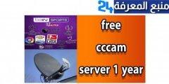 افضل مواقع سيرفر سيسكام مجاني free cccam لمدة سنة مجانا