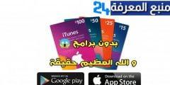 اكواد بطاقات إيتونز مشحونة مجانا Free iTunes Card 2022