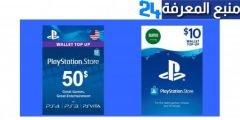 اكواد ستور سعودي مجاني 2022 للحصول على بطاقات بلاي ستيشن