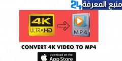 تحميل برنامج تحسين جودة الفيديو إلى 4k للايفون والايباد 2022