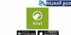 تحميل برنامج كيوي عربي Kiwi للاندرويد والايفون 2022