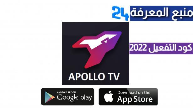 تحميل برنامج APOLLO IPTV + كود التفعيل 2022 عام كامل