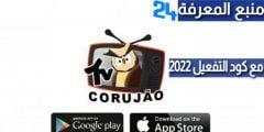تحميل برنامج CORUJAO PRO IPTV + كود التفعيل 2022
