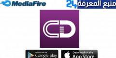 تحميل برنامج Cd App Com سيمودراما للاندرويد برابط مباشر