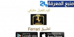 تحميل برنامج Ferrari IPTV PRO + كود التفعيل 2022