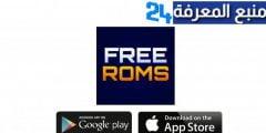تحميل برنامج Free Roms لتنزيل الألعاب الاسطورية