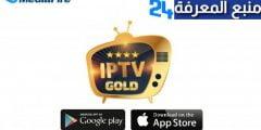 تحميل برنامج Golds IPTV + كود التفعيل 2022