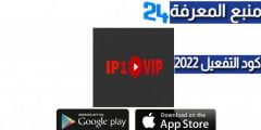 تحميل برنامج IP1 VIP IPTV + كود التفعيل 2022