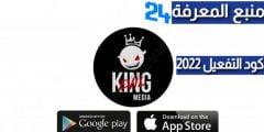 تحميل برنامج Media King IPTV + كود التفعيل 2022