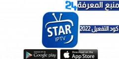 تحميل برنامج Star TV IPTV + كود التفعيل 2022