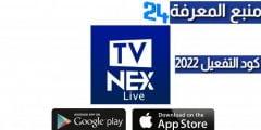 تحميل برنامج TV NEX Live + كود التفعيل 2022