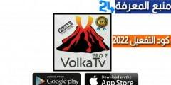 تحميل برنامج Volka IPTV Pro + كود التفعيل 2022
