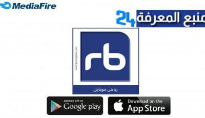 تحميل تطبيق الرياض اون لاين Riyad Bank Online للاندرويد والايفون