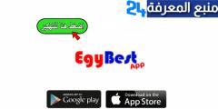 تحميل تطبيق ايجي بست مهكر بدون اعلانات EgyBest App 2022