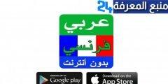 تحميل تطبيق ترجمة من الفرنسية إلى العربية بالصوت بدون انترنت