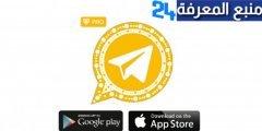 تحميل تطبيق تلجرام الذهبي تلغرام ابو عرب Telegram Plus Gold
