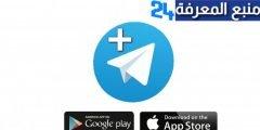 تحميل تطبيق تلجرام بلس Telegram Plus مهكر 2022 للاندرويد