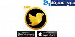 تحميل تطبيق تويتر بلس الذهبي Twitter Gold Apk 2022 للاندرويد