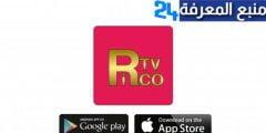 تحميل تطبيق ريكو تي في Rico TV لمشاهدة قنوات beIN & OSN