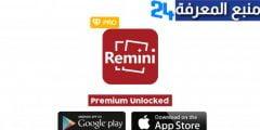 تحميل تطبيق ريميني برو [Remini [Pro مهكر 2022 النسخة المدفوعة
