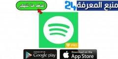 تحميل تطبيق سبوتيفاي مهكر Spotify Premium 2022 للاندرويد