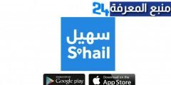 تحميل تطبيق سهيل S'hail دبي للاندرويد والايفون