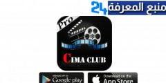 تحميل تطبيق سيما كلوب CimaClub لمشاهدة الافلام يدون اعلانات