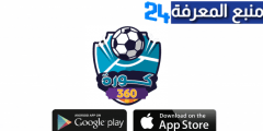 تحميل تطبيق كورة 360 Koora لمشاهدة المباريات للاندرويد والايفون