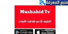 تحميل تطبيق مشاهد Mushahid TV لمشاهدة القنوات العالمية