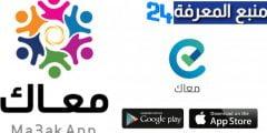 تحميل تطبيق معاك Ma3ak App لهواتف الاندرويد والايفون