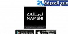 تحميل تطبيق نمشي للتسوق Namshi للاندرويد والايفون 2022