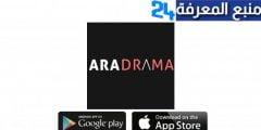 تحميل تطبيق Aradrama لمشاهدة الدراما الكورية المترجمة