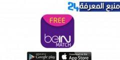 تحميل تطبيق Bein Match Live لمشاهدة قنوات Bein sport و BeoutQ