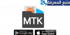 تحميل تطبيق MT Manager VIP من ميديا فاير برابط مباشر