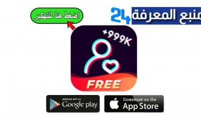 تحميل تطبيق Tik Followers مهكر لزيادة متابعين تيك توك 2022