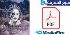 تحميل روابة قلب القمر للفراشه شيماء سعيد كاملة PDF