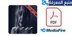 تحميل رواية حررني من الوهم كاملة PDF للكاتبة هبة خاطر