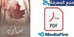 تحميل رواية خريف الحب للكاتبة خياله كاملة PDF