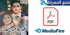 تحميل رواية هدية من القدر كاملة PDF للكاتبة سهام محمد