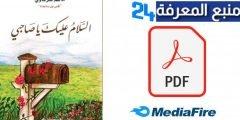 تحميل كتاب السلام عليك يا صاحبي PDF للكاتب أدهم الشرقاوي