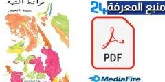 تحميل كتاب خرائط التيه PDF للكاتبة بثينة العيسى