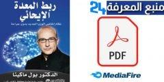 تحميل كتاب ربط المعدة الإيحائي PDF للكاتب حمود العبري