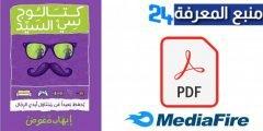 تحميل كتاب كتالوج سي السيد PDF كامل – إيهاب معوض
