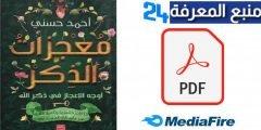 تحميل كتاب معجزات الذكر كامل PDF للكاتب احمد حسني