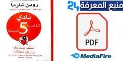 تحميل كتاب نادي الخامسة 5 صباحا PDF للكاتب روبن شارما