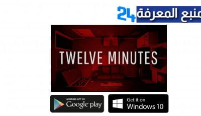 تحميل لعبة 12 دقيقة للاندرويد – لعبة Twelve Minutes 12 للكمبيوتر