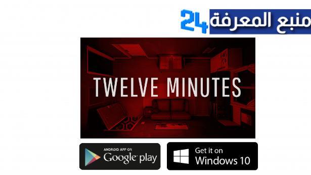 تحميل لعبة 12 دقيقة للاندرويد - لعبة Twelve Minutes 12 للكمبيوتر