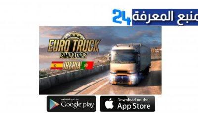 تحميل لعبة Euro Truck Simulator 2 للكمبيوتر بحجم صغير ميديافاير