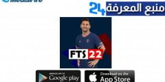 تحميل لعبة FTS 2022 للاندرويد مهكرة (تعليق عربي) اخر اصدار
